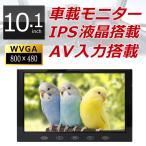 10.1インチ液晶 カーモニター HDMI[DreamMaker] MT101A フロントスタンド仕様 オンダッシュモニター 車載モニター 24v