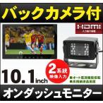 バックカメラ付 10.1インチ液晶 カーモニター HDMI[DreamMaker] MT101A フロントスタンド仕様 オンダッシュモニター
