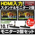 10.1インチ液晶 カーモニター HDMI[DreamMaker]「MT101A」2個セット/リアスタンド仕様 リアモニター 車載モニター