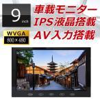 9インチ液晶 カーモニター HDMI「12,800円←16,200円」[DreamMaker]「MT090B」 オンダッシュモニター 車載モニター バックモニター