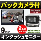 バックカメラ付 9インチ液晶 カーモニター HDMI[DreamMaker] MT090B オンダッシュモニター 車載モニター バックモニター