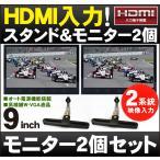 9インチ液晶 カーモニター HDMI「MT090B」&リアスタンド2個セット[DreamMaker] リアモニター 車載モニター バックモニター