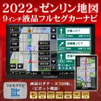 カーナビ ポータブルナビ フルセグ 9インチ 2021年ゼンリン地図 「PN0904A」 24v バックカメラ連動 android ピボット機能 縦画面[DreamMaker]