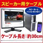 ショッピングbluetooth Bluetoothワイヤレススピーカー用AUXケーブル O-20 車載スピーカー スマホスピーカー ポータブルスピーカー [DreamMaker]