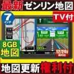 「地図更新権利付き」「最新版ゼンリン地図」7インチ液晶 ポータブルナビ ポータブルカーナビゲーション PN712A/8GB地図 バックカメラ連動
