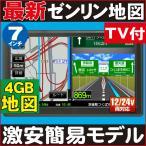 「格安簡易モデル」「最新版ゼンリン地図」7インチ液晶 ポータブルナビ ポータブルカーナビゲーション PN712A/4GB地図 バックカメラ連動