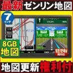 「地図更新権利付き」「最新版ゼンリン地図」「7インチ液晶 ポータブルナビ ポータブルカーナビゲーション PN712B/8GB地図 バックカメラ連動
