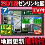 「3年間地図更新無料」「プレミアム16GB地図データ」「最新版ゼンリン地図」7インチ液晶 ポータブルナビ ポータブルカーナビゲーション 24v PN712A