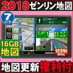 「地図更新権利付き」「プレミアム16GB地図データ」「最新版ゼンリン地図」7インチ液晶 ポータブルナビ ポータブルカーナビゲーション PN712B バックカメラ連動