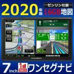 「プレミアム16GB地図データ」「最新版ゼンリン地図」7インチ液晶 ポータブルナビ ポータブルカーナビゲーション PN712A バックカメラ連動