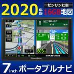 「プレミアム16GB地図データ」「最新版ゼンリン地図」7インチ液晶 ポータブルナビ ポータブルカーナビゲーション 24v PN711B