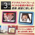 3.5インチ液晶 デジタルフォトフレーム プレゼントやノベルティーに最適!「PT001」[DreamMaker]