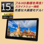 デジタルフォトフレーム SP-156DM 大型 15.6インチ液晶 電子POP フルHD再生!大画面!家庭でもお店でも使える! 電子看板  動画 時計 [DreamMaker]