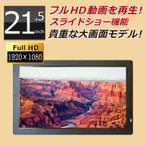 デジタルフォトフレーム SP-215DM 大型 21.5インチ液晶 電子POP フルHD再生!大画面!家庭でもお店でも使える! 電子看板  動画 時計 [DreamMaker]