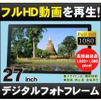 デジタルフォトフレーム 大型 27インチ液晶 電子POP フルHD再生!大画面!家庭でもお店でも使える! 電子看板  動画 時計 SP-270DM [DreamMaker]