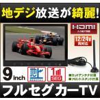 9インチ液晶フルセグカーTV(カーテレビ)[DreamMaker]「TV090B」AV入力で9インチモニターにも!