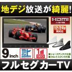 9インチ液晶フルセグカーTV(カーテレビ)[DreamMaker]「TV090AA」シャークアンテナ仕様!