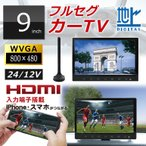 9インチ フルセグカーTV 「TV090B」 カーテレビ [DreamMaker] AV入力で9インチモニターにも! ポータブルテレビ
