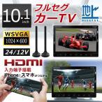 10.1インチ液晶 フルセグカーTV フルセグカーテレビ フルセグテレビ 地デジテレビ [DreamMaker] TV101B ポータブルテレビ