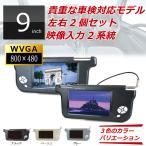 バイザーモニター 9インチ[DreamMaker]「車検対応」 VM090AA サンバイザーモニター 車載モニター バックモニター バックカメラ連動 高画質 3色 オート電源