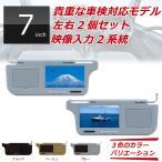 7インチ液晶 バイザーモニター[DreamMaker]「車検対応」 VM070A サンバイザーモニター 車載モニター ドレスアップ バックモニター