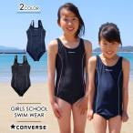スクール水着 【CONVERSE】 コンバース ワンピース 競泳型 小学生 中学生 高校生 UVカット キッズ ジュニア 子供 女の子 女子