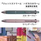 数量限定 ジェットストリーム ハピネスカラー 5機能ペン 4&1 品番: MSXE5-1000 ボール径:0.5mm 送料無料 三菱鉛筆 ボールペン