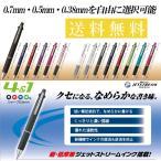 ジェットストリーム ペンの太さを選べます! 多機能ペン 4&1 品番: MSXE5-1000 ボール径: 0.7mm・0.5mm・0.38mm 送料無料 三菱鉛筆 ボールペン