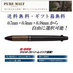 ペンの太さ選択可能! ピュアモルト 5機能ペン 4&1 ジェットストリームインク搭載 ギフト箱無料 送料無料 三菱鉛筆