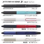 ジェットストリーム エッジ3 3色ボールペン ボール径:0.28mm 品番: SXE3250328  送料無料 三菱鉛筆 ボールペン