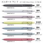ユニボール ワン F  0.38mm/0.5mm インク色:黒 品番:UMN-SF 三菱鉛筆(uni) 専門ストア ボールペン