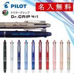 名入れ ボールペン/シャーペン 彫刻名入れ ドクターグリップ 4+1 Dr.GRIP ギフト包装無料/送料無料 PILOT 専門店
