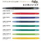 フリクションボールスリム038 こすると消えるボールペン  品番:LFBS-18UF 送料無料 パイロット専門ストア ボールペン