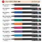 ジュース アップ03 Juice up 0.3mm ボールペン インク色:10色 水性顔料ゲルインキ 品番:LJP-20S3  送料無料 パイロット専門ストア