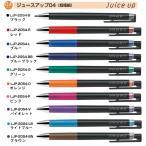 ジュース アップ04 Juice up 0.4mm ボールペン インク色:10色 水性顔料ゲルインキ 品番:LJP-20S4  送料無料 パイロット専門ストア