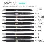 限定品 ジュース アップ04 ラッキーモチーフ Juice up 0.4mm ボールペン インク色:黒 水性顔料ゲルインキ 品番:LJP-25S4S  送料無料 パイロット