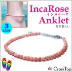 インカローズ アンクレット メンズ レディース ロードクロサイト AA(2A) ペアアンクレット 薔薇 バラ ピンク 天然石 パワーストーン ハワイアンジュエリー