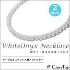 ホワイトオニキス ネックレス 4mm 天然石 パワースト
