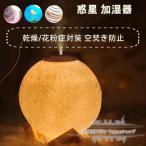 加湿器 月ライト アロマディフューザー 空気浄化機 USB充電 卓上加湿器 乾燥対策 除菌 空焚き防止  LED調光夜灯ライト 800ML大容量タンク