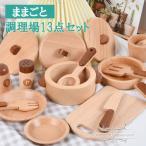 ままごとセット 木製  キッチン 子供 おまちゃ 料理道具13点セット 調理器具 知育玩具 コンロ 食器 なべ 鍋 フライパン  プレゼント