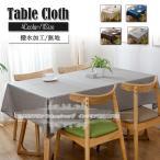 テーブルクロス 無地 テーブルマット 亜麻 テーブルカバー サイズオーダー 防塵 防油 厚手 撥水 おしゃれ