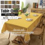 テーブルクロス テーブルマット 綿麻 食卓カバー 防油 汚れ防止 幾何柄 フリンジ付き 長方形 お手入れ簡単 おしゃれ