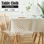 小花柄 テーブルクロス 綿麻 テーブルカバー 食卓カバー  長方形 耐熱 防汚 フリンジ付き 防塵 防油 家庭用 パーティー