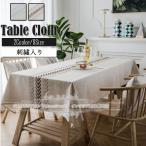 テーブルクロス 撥水加工 食卓カバー テーブルマット 刺しゅう入り 長方形 耐熱 防汚 防塵 防油 厚手インテリア