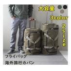 スーツケース キャリーケース フライバッグ 大容量 海外旅行カバン ポケッタブル リュックサック トラベルバッグ  レディース メンズ
