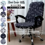 オフィスチェアカバー 椅子カバー 一体型 事務椅子カバー 背もたれ ストレッチ素材  ファスナー付き 3サイズ 着脱可能 模様替え 便利