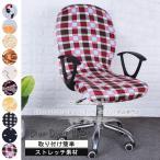 オフィスチェアカバー 北欧 椅子カバー 事務所椅子カバー 回転椅子カバー ストレッチ素材 取り外し可能 洗濯可能 防塵