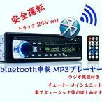 チューナーメインユニット カーオーディオ Bluetooth3.0 車載MP3プレーヤー USB/SDカード  トラック 24V向け