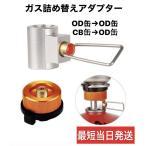 ガス詰め替えアダプター ガス缶変換 ガスタンクアダプター OD缶 CB缶 ストーブコネクタ Chaslean  ガス充填