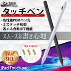 スタイラスペン iPad タッチペン air4 mini5 ペンシル 極細 超高感度 自動オフ 磁気吸着機能対応 Type-C KINGONE